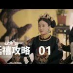 瓔珞(エイラク) 1話 動画