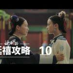 瓔珞(エイラク) 10話 動画