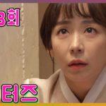 逆転のマーメイド 10話 動画