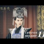 王女未央 11話 動画