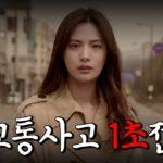 キル・イット 11話 動画