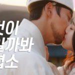 不滅の恋人 ファン向け動画 11話
