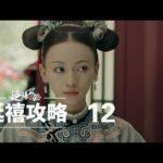 瓔珞(エイラク) 12話 動画