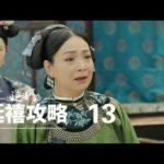 瓔珞(エイラク) 13話 動画