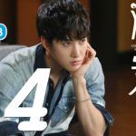 恋愛動物 14話 動画