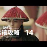 瓔珞(エイラク) 14話 動画
