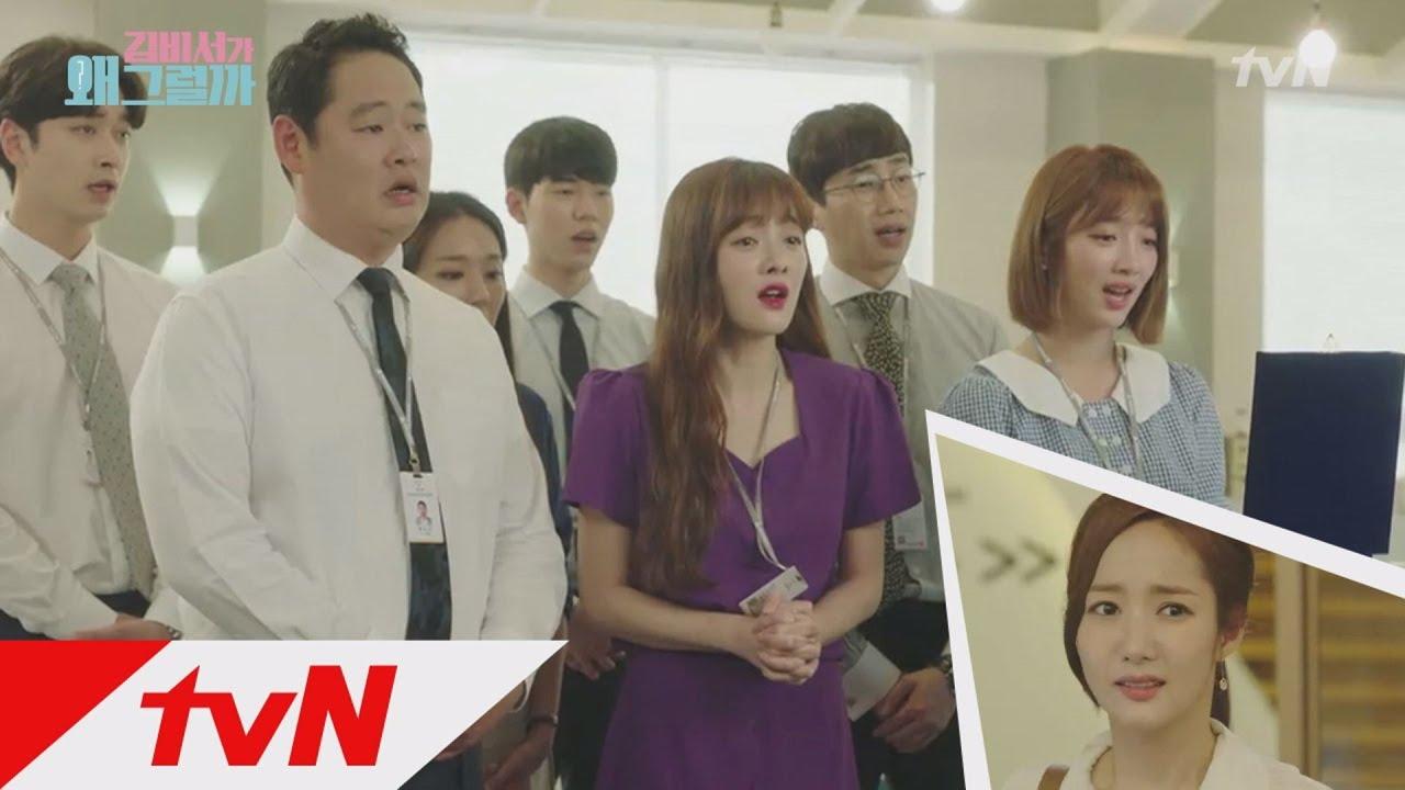 キム秘書はいったい、なぜ? 動画