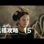瓔珞(エイラク) 15話 動画