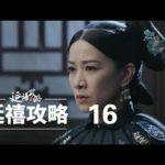瓔珞(エイラク) 16話 動画