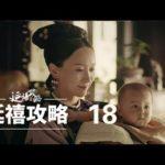 瓔珞(エイラク) 18話 動画
