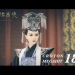 王女未央 18話 動画