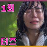 逆転のマーメイド 19話 動画