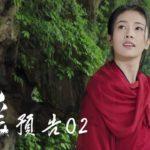 招揺 2話 動画