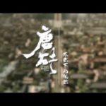大唐見聞録 23話 動画