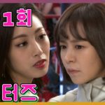 逆転のマーメイド 23話 動画