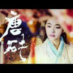 大唐見聞録 26話 動画