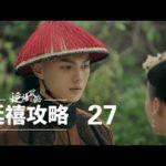 瓔珞(エイラク) 27話 動画