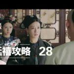瓔珞(エイラク) 28話 動画