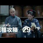瓔珞(エイラク) 29話 動画