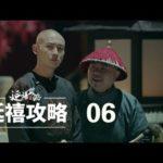 瓔珞(エイラク) 3話 動画