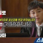 法廷プリンス 3話 動画