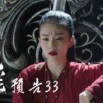 招揺 33話 動画