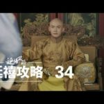 瓔珞(エイラク) 34話 動画
