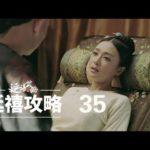 瓔珞(エイラク) 35話 動画