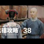 瓔珞(エイラク) 38話 動画