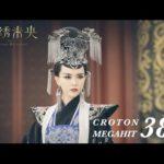 王女未央 38話 動画