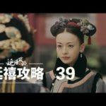 瓔珞(エイラク) 39話 動画