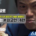 被告人 動画4話