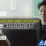 法廷プリンス 4話 動画