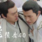 招揺 40話 動画
