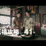 瓔珞(エイラク) 41話 動画