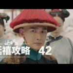 瓔珞(エイラク) 42話 動画