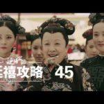 瓔珞(エイラク) 45話 動画
