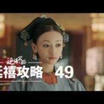 瓔珞(エイラク) 49話 動画