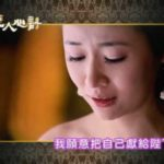 美人心計 5話 動画
