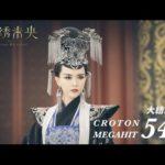 王女未央 54話 動画