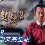 開封府 55話 動画