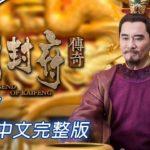 開封府 57話 動画