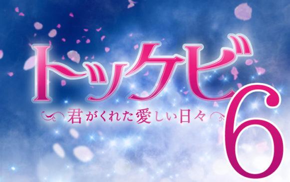 トッケビ6話