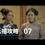 瓔珞(エイラク) 7話 動画