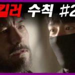キル・イット 7話 動画