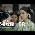 瓔珞(エイラク) 8話 動画