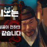王になった男 8話 動画