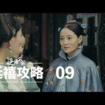 瓔珞(エイラク) 9話 動画