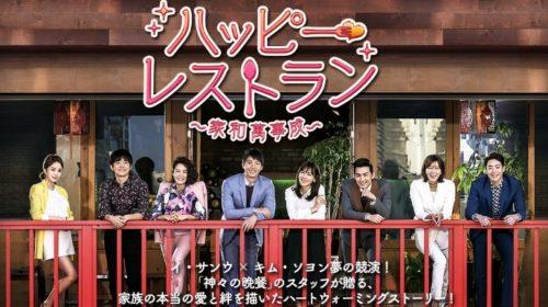 ハッピーレストラン韓国ドラマ