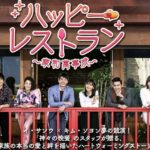 ハッピーレストラン動画1話
